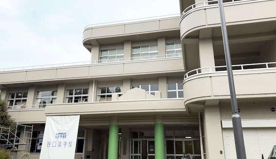 谷口集学校